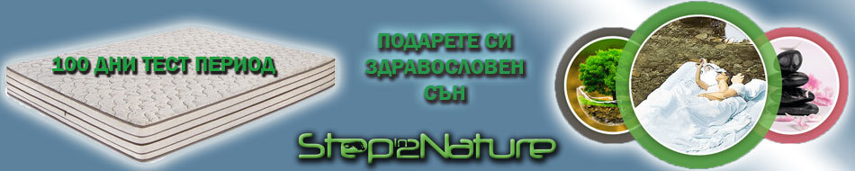 Матраци Stepin2Nature