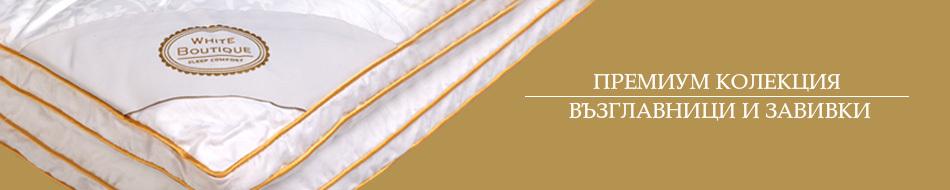 Олекотени завивки White Boutique