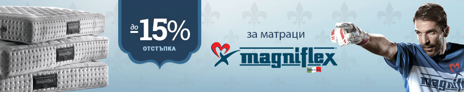 Топ матраци Magniflex