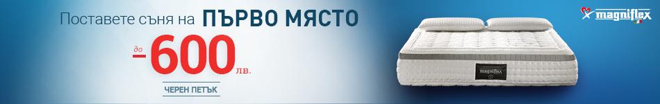 Матраци Magniflex