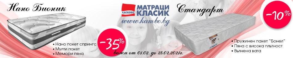 Матраци Класик