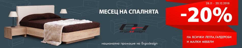 Легла Ergodesign