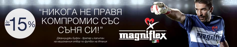 Възглавници Magniflex