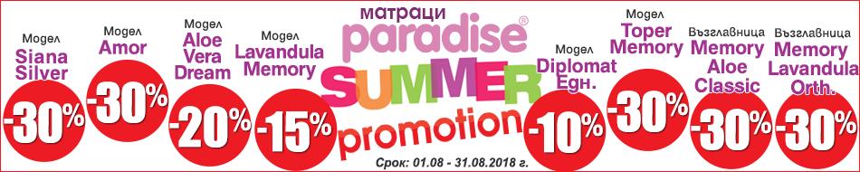 Матраци Paradise (Парадайс)