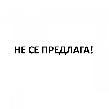Матрак Хегра Комфорт, 22 см еднолицев - ХЕГРА