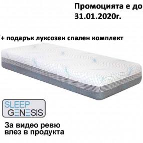 Sleep Genesis Матрак O-Zone+, 28 см - ТЕД