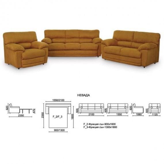 Разтегателен диван Невада двойка – PARALLEL 4