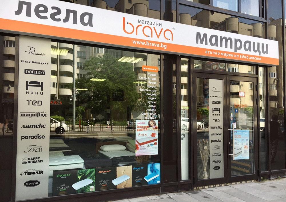 магазини за матраци в пловдив Магазин за матраци в Плoвдив | Brava.bg магазини за матраци в пловдив