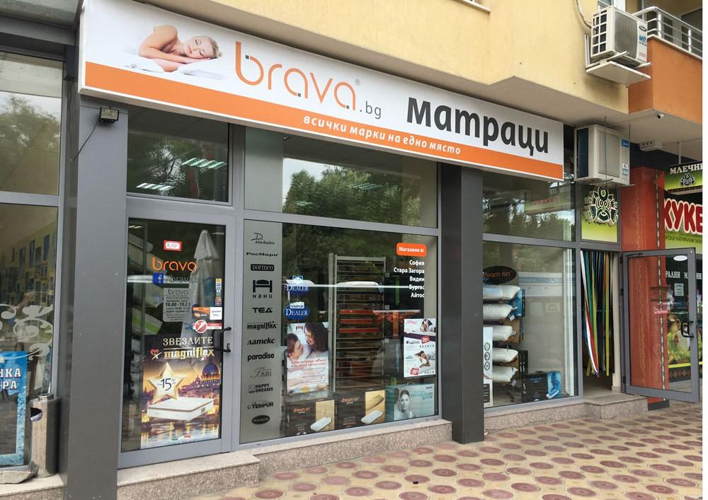 евтини матраци стара загора Магазин за матраци в Стара Загора | Brava.bg евтини матраци стара загора