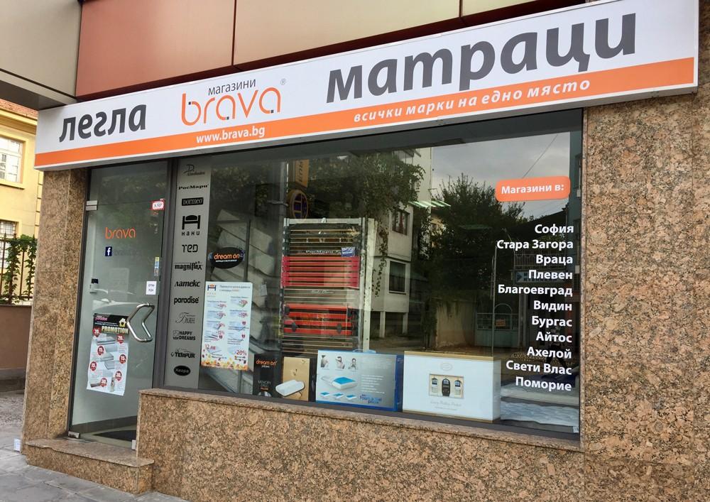 матраци плевен Магазин за матраци в Плевен | Brava.bg матраци плевен