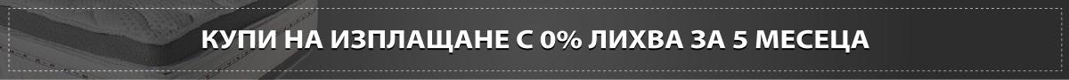 На изплащане с 0%